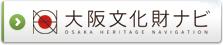 大阪文化財ナビ