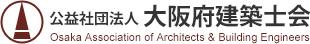 公益社団法人 大阪府建築士会 Osaka Association of Architects & Building Engineers