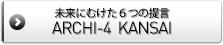 未来にむけた6つの提言 ARCHI-4 KANSAI